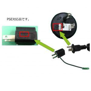 ペガサスヒーターの電源プラグとケーブルは難燃性・耐熱性に優れた、PSE取得電線を採用しています。