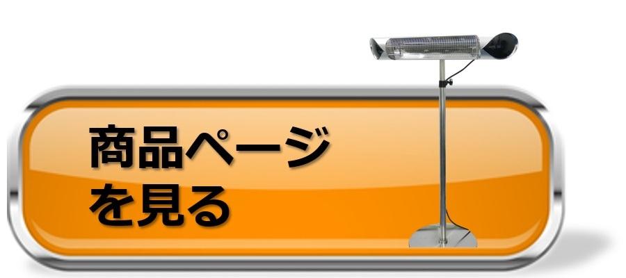 ミドルレンジタイプ ペガサスヒーターの商品ページを見る