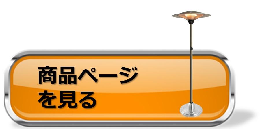 フェニックスヒーター商品ページへのリンクボタン
