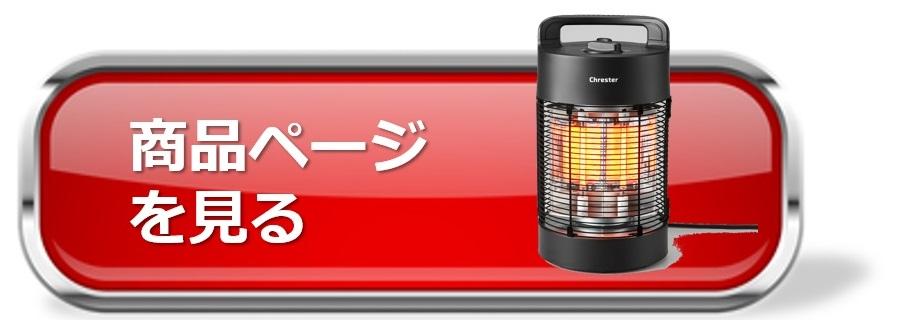 ラウンドヒーターの商品ページへのリンクボタン
