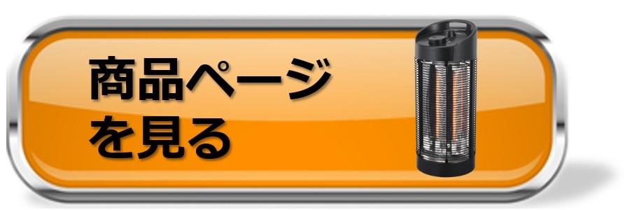 サラマンダーヒーターの商品ページへのリンクボタン
