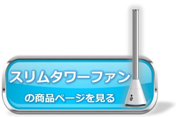 スリムタワーファンの商品ページへのリンクボタン