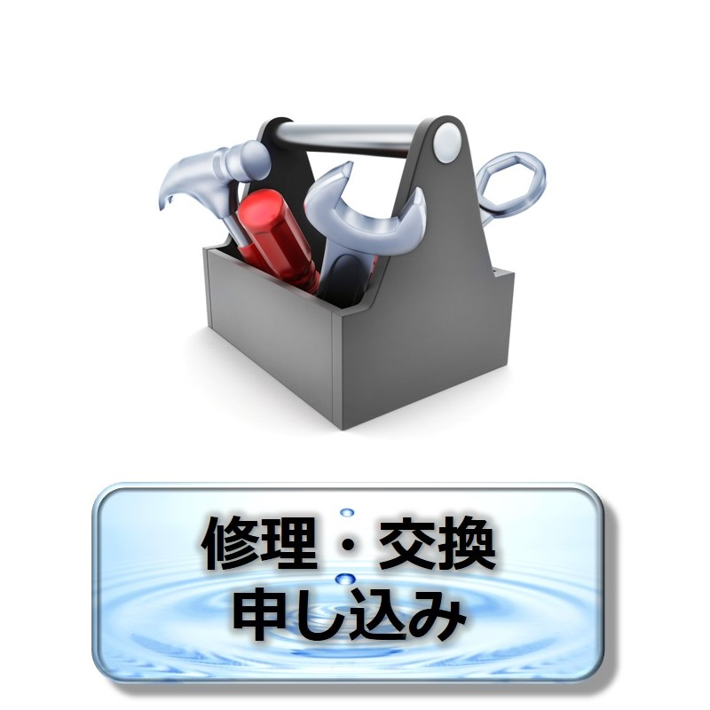 修理・交換申込ページへのリンクボタン