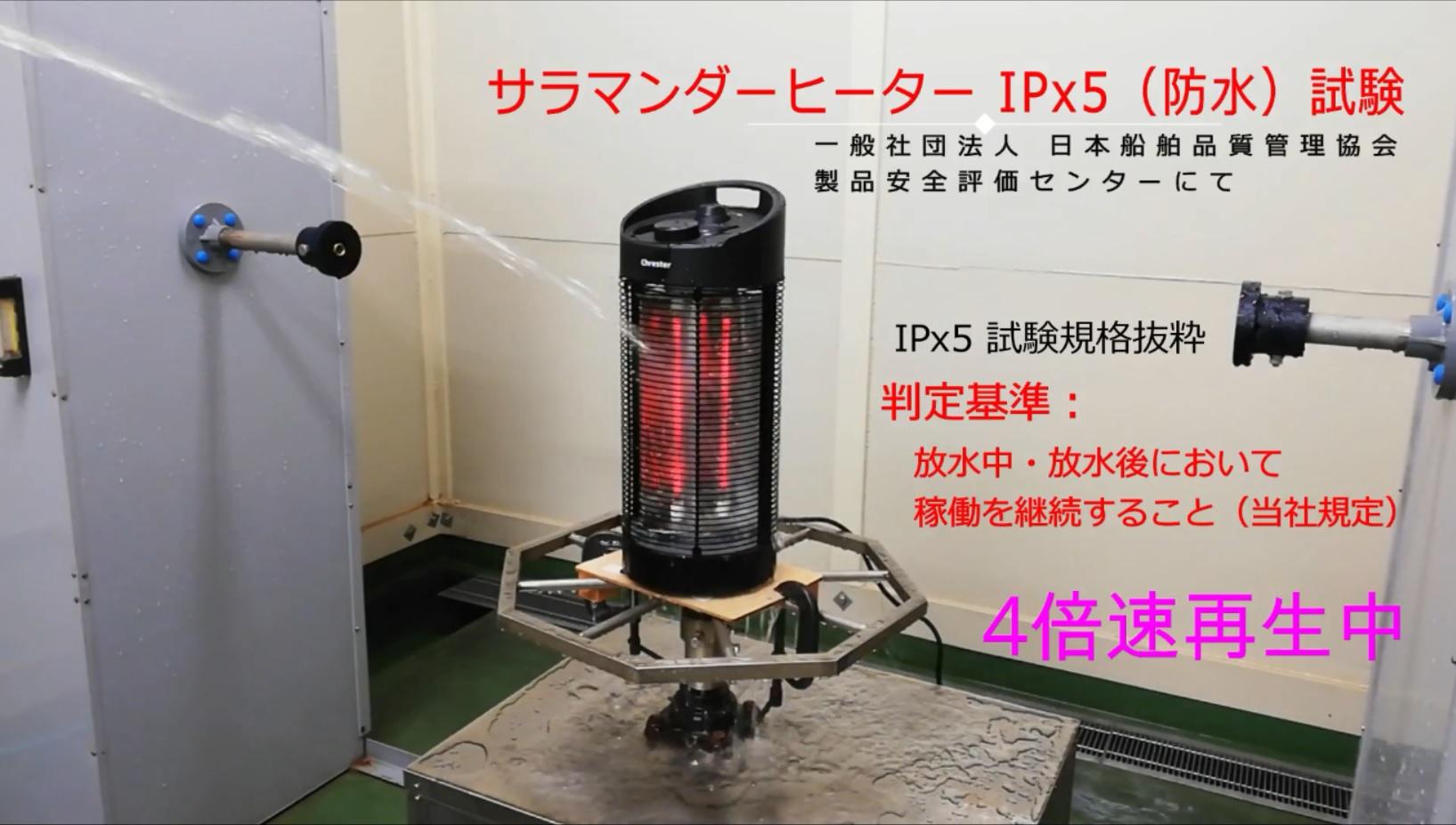 サラマンダーヒーターのIPx5防水試験画像と動画ページへのリンクボタン