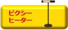 ピクシーヒーター商品ページへのリンクボタン