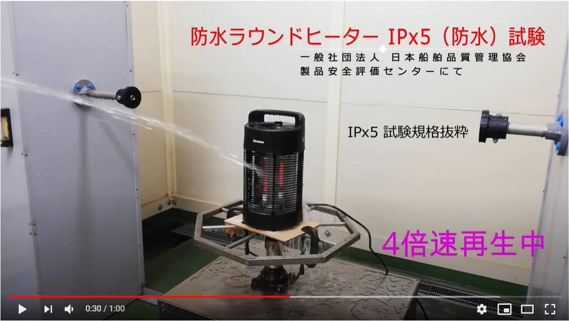 ラウンドヒーターのIPx5防水試験画像と動画ページへのリンクボタン