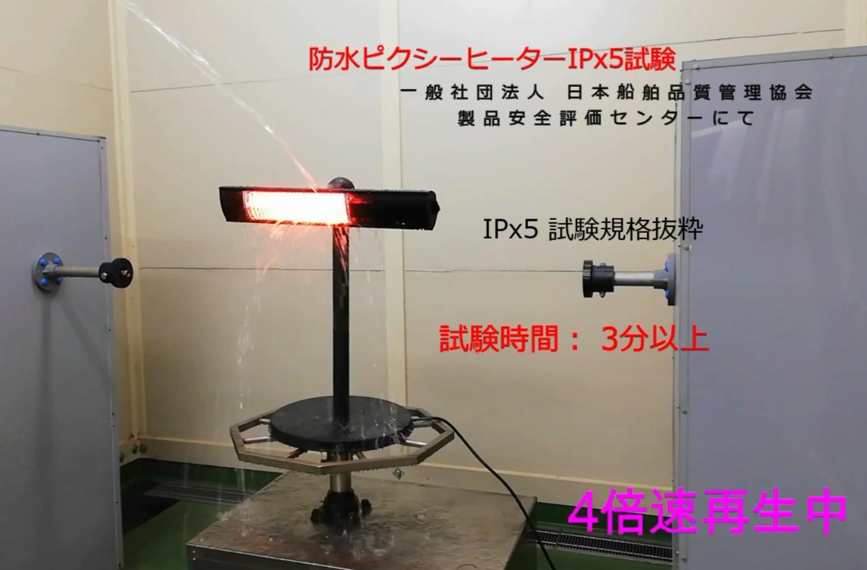 防水ピクシーヒーターのIP試験動画へのリンクボタン
