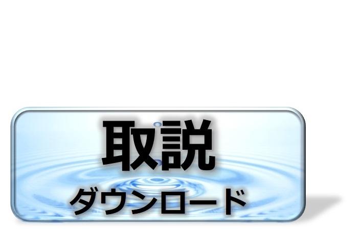 防水ピクシーヒーター取説ダウンロードのリンクボタン